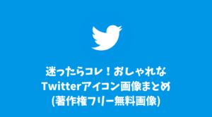 迷ったらコレ!おしゃれなTwitterおすすめアイコン画像まとめ(著作権フリー無料画像)