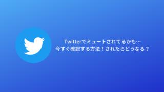 Twitterでミュートされてるかも…今すぐ確認する方法!されたらどうなる?