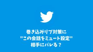 """Twitterの巻き込みリプ対策に""""この会話をミュート""""設定しよう!相手にバレる?"""