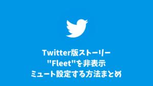 "Twitter版ストーリー""Fleet""を非表示ミュート設定する方法まとめ"