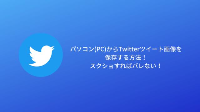 パソコン(PC)からTwitterツイート画像を保存する方法!スクショすればバレない!