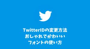 TwitterIDはどこで変更できる?変え方の手順・おしゃれでかわいいフォントの使い方