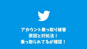 Twitterアカウント乗っ取り被害の原因と対処法!乗っ取られてるか確認!連携アプリ解除も