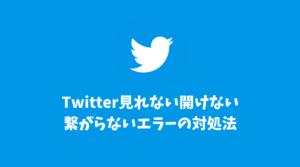 スマホからTwitter見れない開けない繋がらないエラーの対処法まとめ