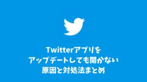 Twitterアプリをアップデートしても開かない原因と対処法まとめ
