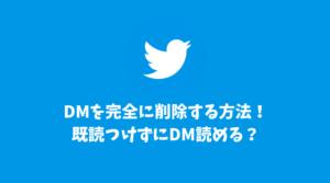 TwitterDMを完全に削除する方法は?既読をつけずにDM読むってできる?