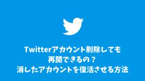 Twitterアカウント削除しても再開できるの?消したアカウントを復活させる方法