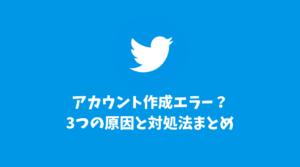 Twitterアカウント作成エラー?3つの原因と対処法まとめ