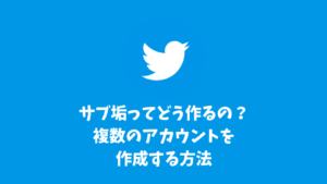 Twitterでサブ垢ってどう作るの?複数のTwitterアカウントを作成する方法